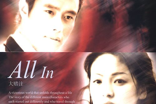 All in 真愛賭注 Korean Drama w English Japanese Sub Boxset